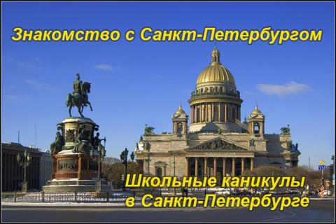 КАНИКУЛЫ В САНКТ ПЕТЕРБУРГЕ