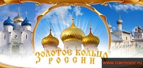 Экскурсионный тур по Золотому кольцу России